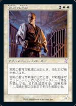 宮殿の看守/Palace Jailer(TSR)【日本語】