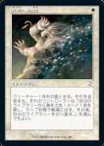 流刑への道/Path to Exile(TSR)【日本語】
