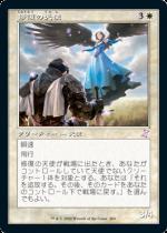 修復の天使/Restoration Angel(TSR)【日本語】