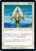 空位の玉座の印章/Sigil of the Empty Throne(TSR)【日本語】