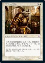石角の高官/Stonehorn Dignitary(TSR)【日本語】