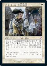スレイベンの検査官/Thraben Inspector(TSR)【日本語】
