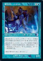 遵法長、バラル/Baral, Chief of Compliance(TSR)【日本語】