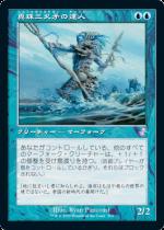 真珠三叉矛の達人/Master of the Pearl Trident(TSR)【日本語】