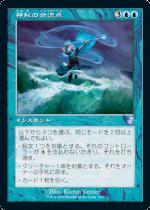 神秘の合流点/Mystic Confluence(TSR)【日本語】