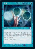 思案/Ponder(TSR)【日本語】