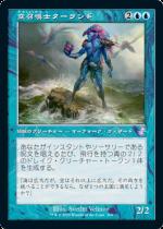 空召喚士ターランド/Talrand, Sky Summoner(TSR)【日本語】