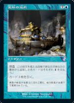 宝船の巡航/Treasure Cruise(TSR)【日本語】