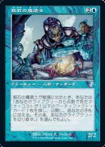 粗石の魔道士/Trinket Mage(TSR)【日本語】