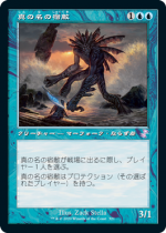 真の名の宿敵/True-Name Nemesis(TSR)【日本語】