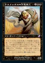 アスフォデルの灰色商人/Gray Merchant of Asphodel(TSR)【日本語】