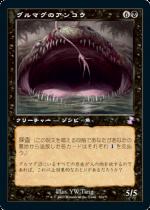 グルマグのアンコウ/Gurmag Angler(TSR)【日本語】