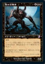 魂の収穫者/Harvester of Souls(TSR)【日本語】