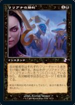 リリアナの勝利/Liliana's Triumph(TSR)【日本語】