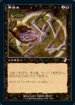 骨読み/Read the Bones(TSR)【日本語】
