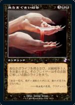 血なまぐさい結合/Sanguine Bond(TSR)【日本語】