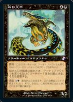 叫び大口/Shriekmaw(TSR)【日本語】
