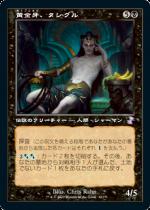 黄金牙、タシグル/Tasigur, the Golden Fang(TSR)【日本語】