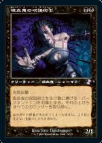 吸血鬼の呪詛術士/Vampire Hexmage(TSR)【日本語】