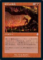 神々の憤怒/Anger of the Gods(TSR)【日本語】