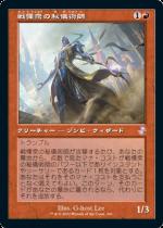 戦慄衆の秘儀術師/Dreadhorde Arcanist(TSR)【日本語】