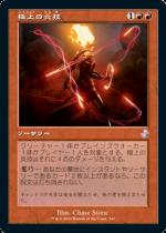 極上の炎技/Exquisite Firecraft(TSR)【日本語】
