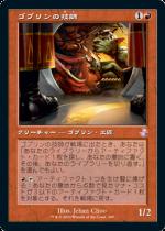 ゴブリンの技師/Goblin Engineer(TSR)【日本語】