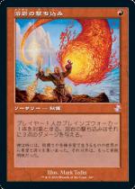 溶岩の撃ち込み/Lava Spike(TSR)【日本語】