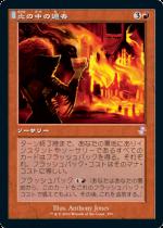 炎の中の過去/Past in Flames(TSR)【日本語】
