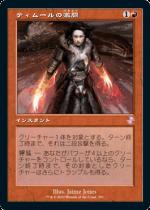 ティムールの激闘/Temur Battle Rage(TSR)【日本語】