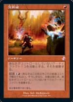 汚損破/Vandalblast(TSR)【日本語】