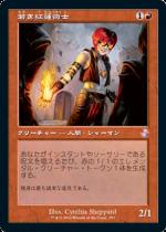 若き紅蓮術士/Young Pyromancer(TSR)【日本語】