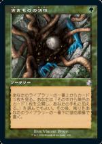 古きものの活性/Ancient Stirrings(TSR)【日本語】