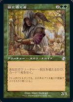 獣に囁く者/Beast Whisperer(TSR)【日本語】