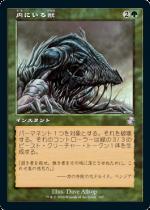 内にいる獣/Beast Within(TSR)【日本語】