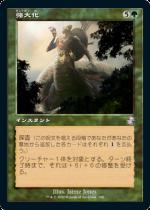 強大化/Become Immense(TSR)【日本語】