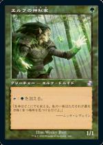 エルフの神秘家/Elvish Mystic(TSR)【日本語】