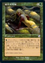 進化の飛躍/Evolutionary Leap(TSR)【日本語】