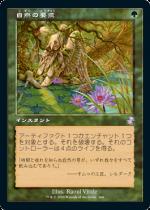 自然の要求/Nature's Claim(TSR)【日本語】