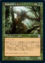 原始のタイタン/Primeval Titan(TSR)【日本語】