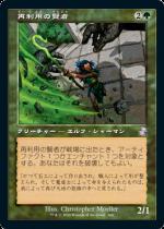 再利用の賢者/Reclamation Sage(TSR)【日本語】