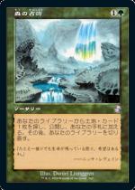 森の占術/Sylvan Scrying(TSR)【日本語】