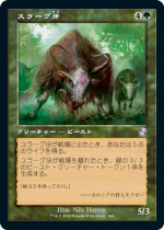 スラーグ牙/Thragtusk(TSR)【日本語】