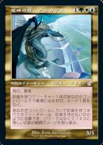 策略の龍、アルカデス/Arcades, the Strategist(TSR)【日本語】