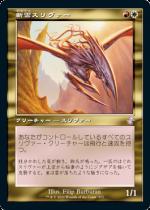 斬雲スリヴァー/Cloudshredder Sliver(TSR)【日本語】