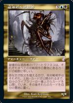 破壊的な逸脱者/Consuming Aberration(TSR)【日本語】