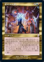 世紀の実験/Epic Experiment(TSR)【日本語】