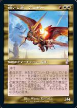 贖いし者、フェザー/Feather, the Redeemed(TSR)【日本語】
