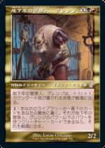 地下牢の管理人、グレンゾ/Grenzo, Dungeon Warden(TSR)【日本語】