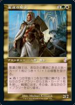 聖遺の騎士/Knight of the Reliquary(TSR)【日本語】